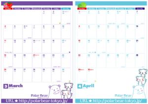 株式会社ポーラベア 2018年カレンダー3月、4月
