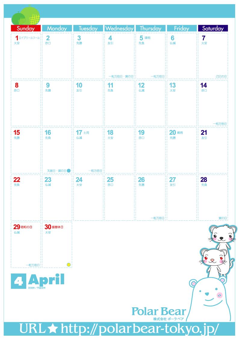 株式会社ポーラベア 2018年カレンダー4月