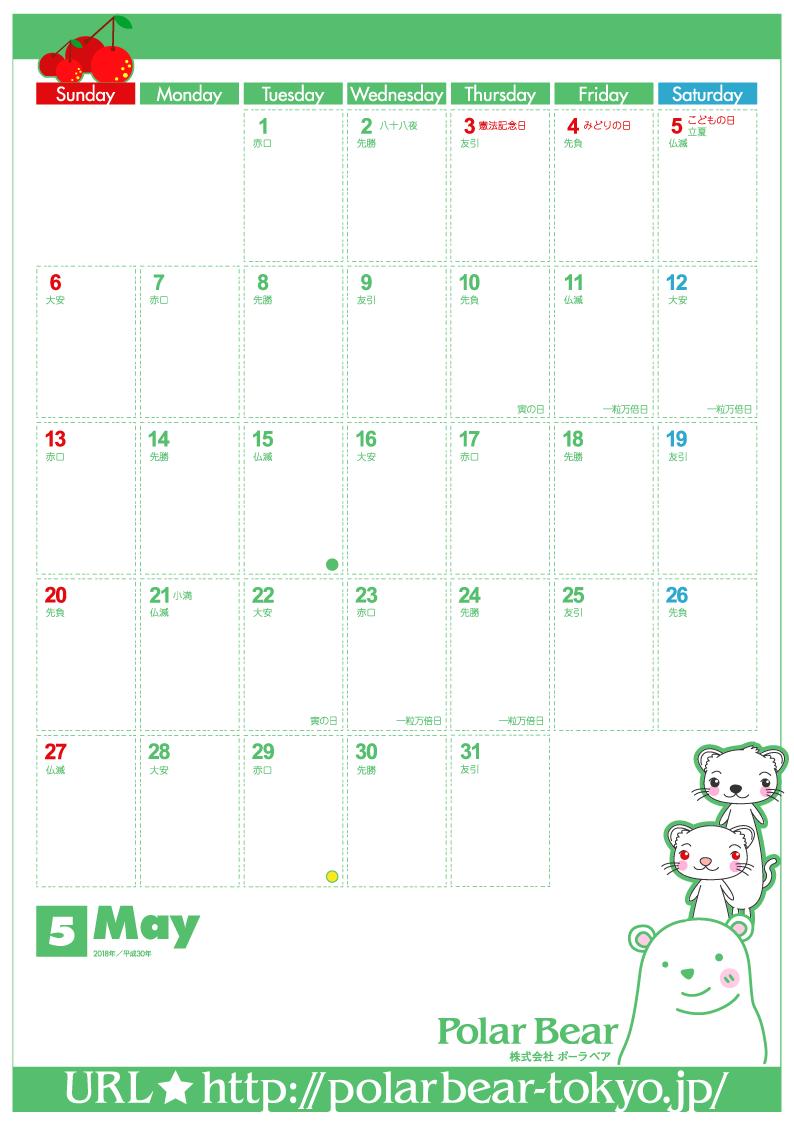 株式会社ポーラベア 2018年カレンダー5月