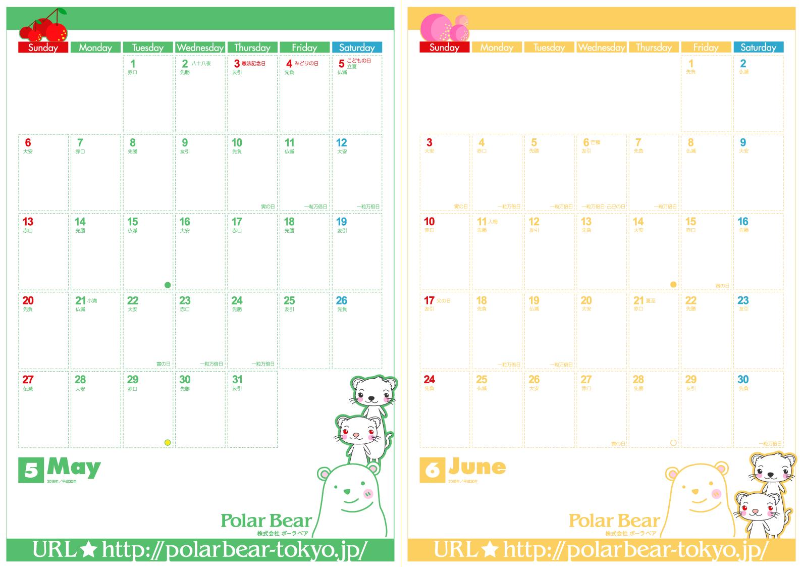株式会社ポーラベア 2018年カレンダー5月、6月