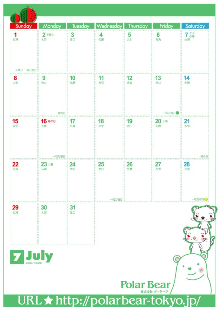 株式会社ポーラベア 2018年カレンダー7月