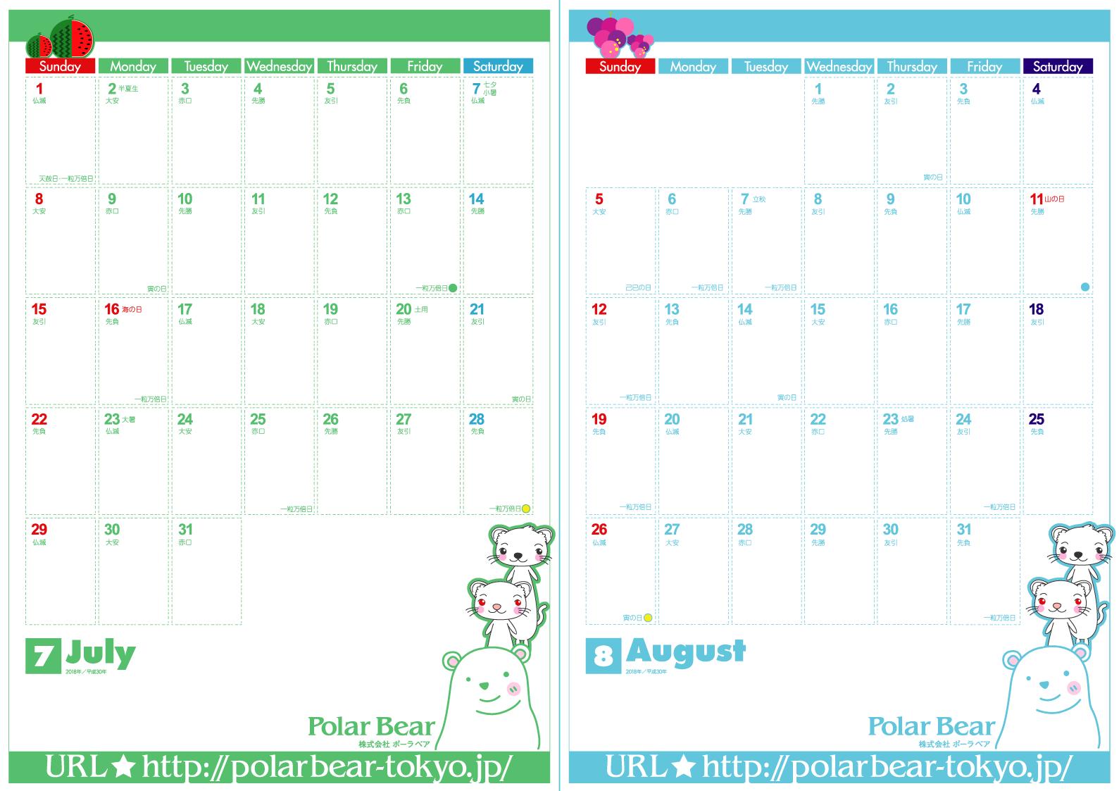 株式会社ポーラベア 2018年カレンダー7月、8月