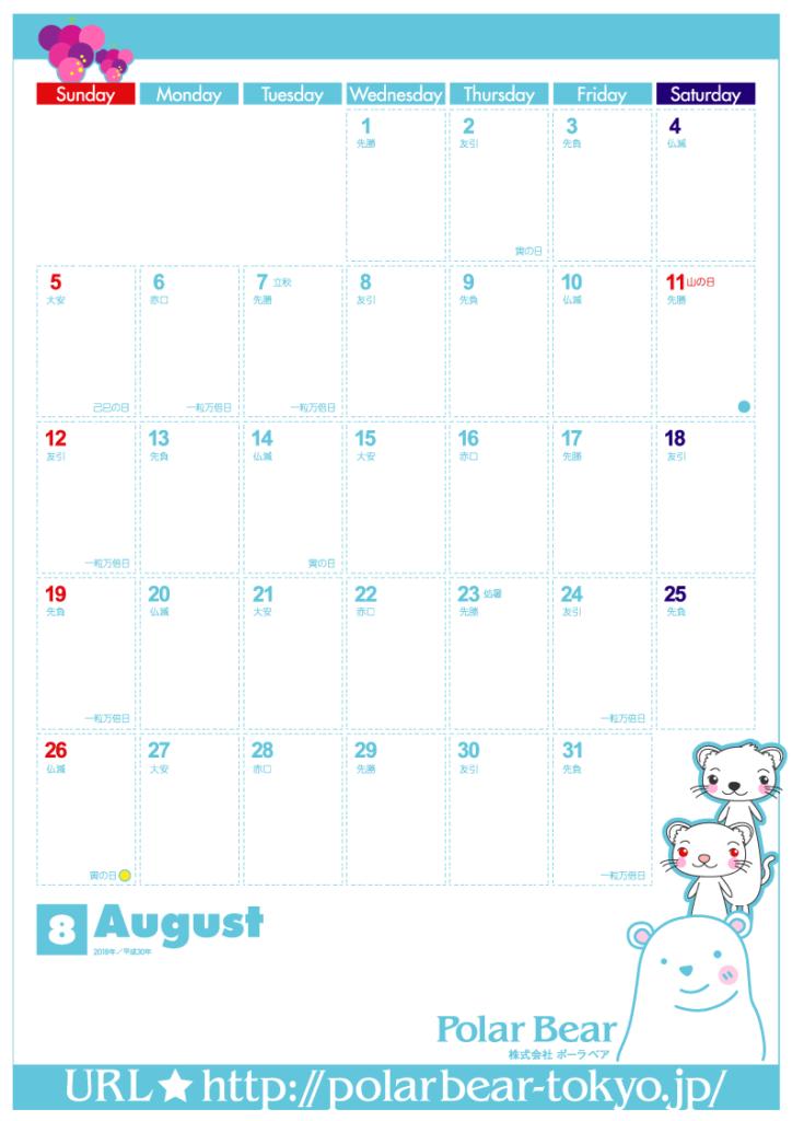 株式会社ポーラベア 2018年カレンダー8月