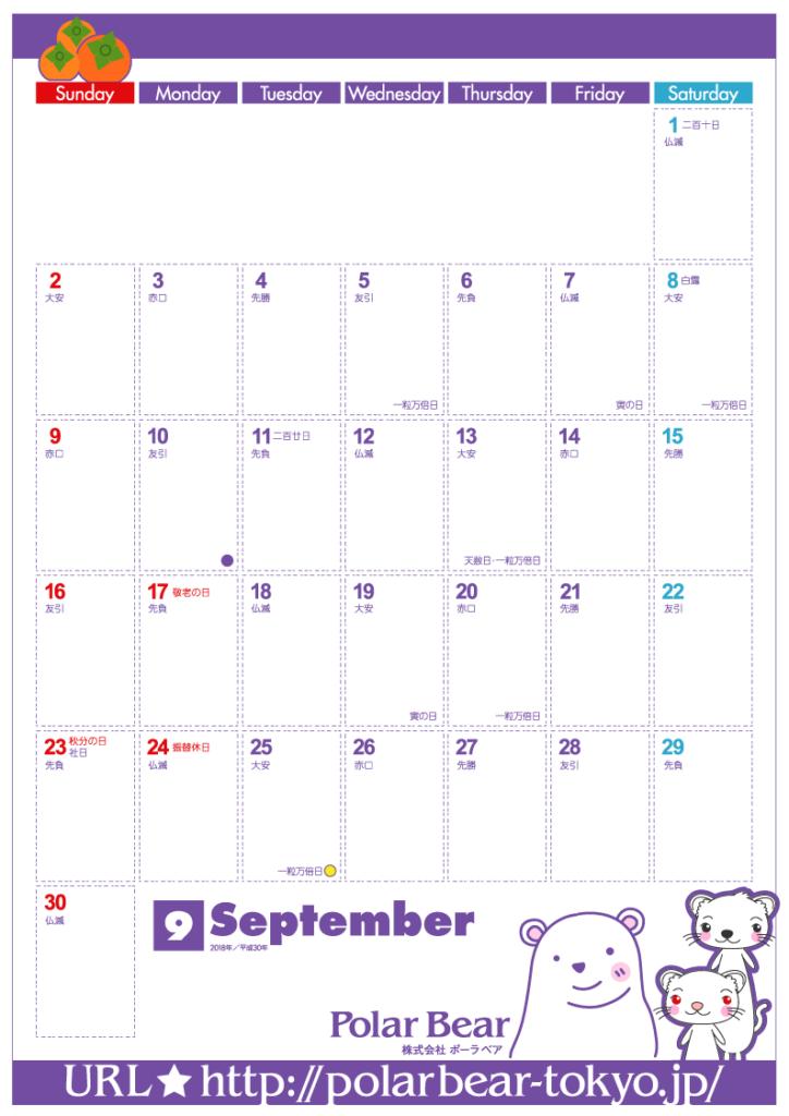 株式会社ポーラベア 2018年カレンダー9月 ポーラベア