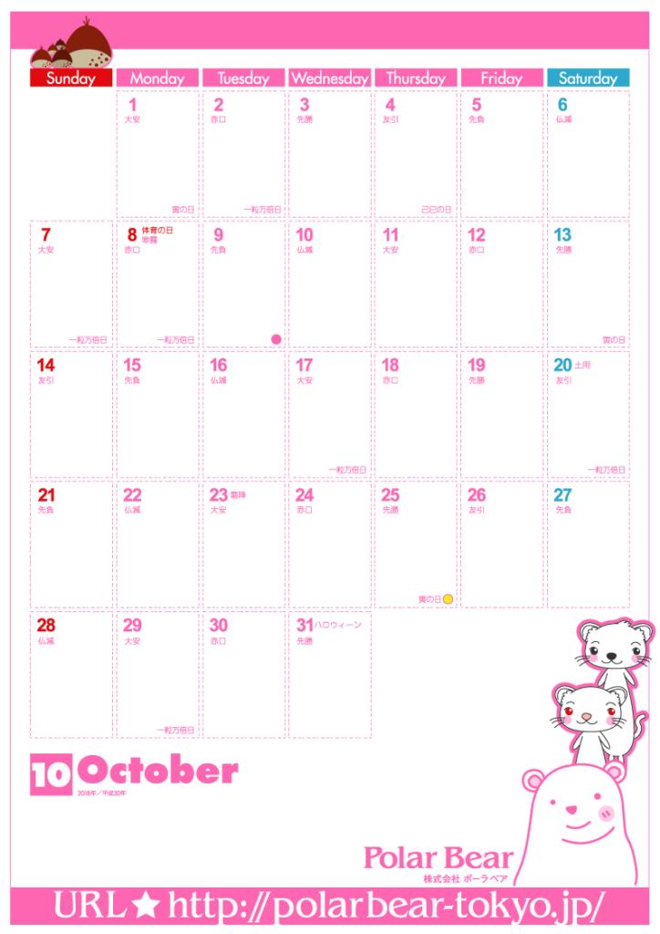株式会社ポーラベア 2018年カレンダー10月 ポーラベア