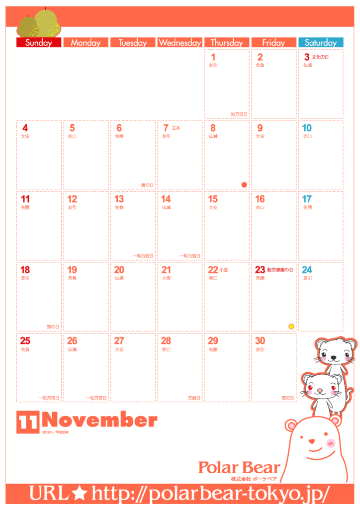 株式会社ポーラベア 2018年カレンダー11月 ポーラベア