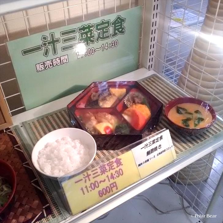 中野区 区役所 食堂 ランチ 一汁三菜定食 ポーラベア