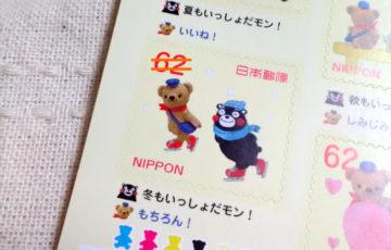 特殊切手 ぽすくま くまモン 62円切手 ポーラベア