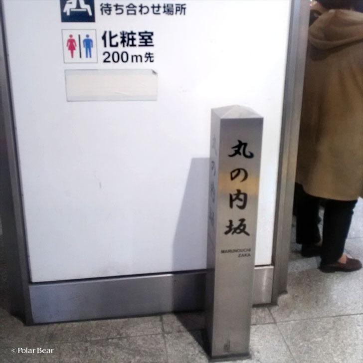 東京駅 丸の内坂 坂 ポーラベア