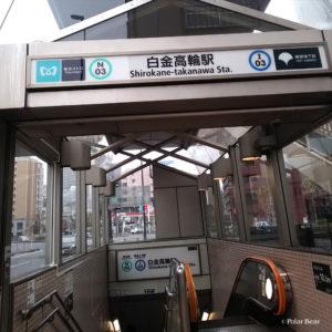 東京メトロ 白金高輪駅 ポーラベア