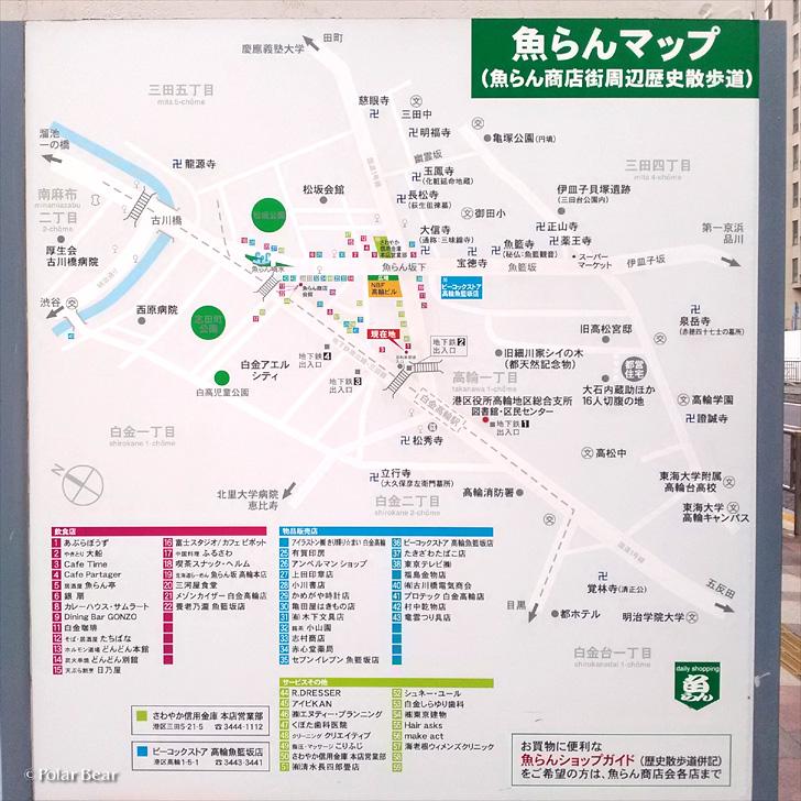 東京メトロ 白金高輪駅 魚らんマップ ポーラベア