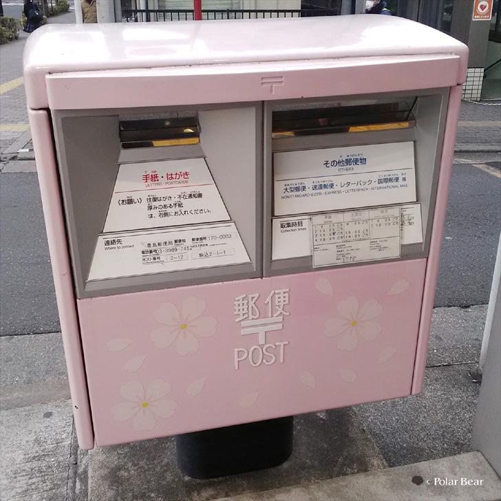 駒込駅 桃色のポスト 桜 ポーラベア