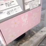 駒込駅 ピンク色のポスト 桜 ポーラベア