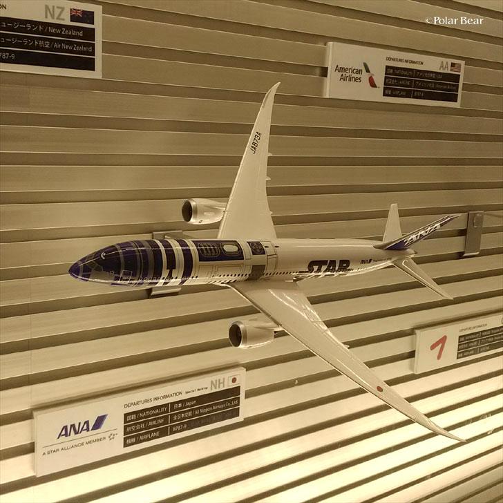 羽田空港 国際線ターミナル 飛行機 ミニチュア ポーラベア