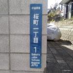 東京都小金井市桜町 1丁目1番地 ポーラベア 街区表示板