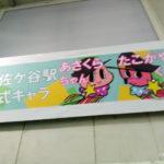 JR阿佐ヶ谷駅 公式キャラ あさくらちゃん たこがやくん ポーラベア