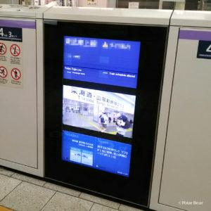 地下鉄 東京メトロ 半蔵門線 九段下駅 ホームドア 液晶画面 ポーラベア