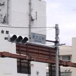 清正公前 せいしょうこうまえ 三叉路 桜田通り 目黒通り 交差点 東京都 港区 ポーラベア