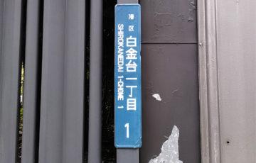 東京都港区白金台 1丁目1番地 ポーラベア 街区表示板