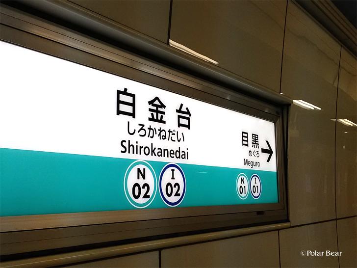 東京メトロ 南北線 白金台 しろかねだい ポーラベア