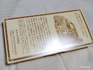 崎陽軒 横浜 名物 シウマイ ひょうちゃん ポーラベア