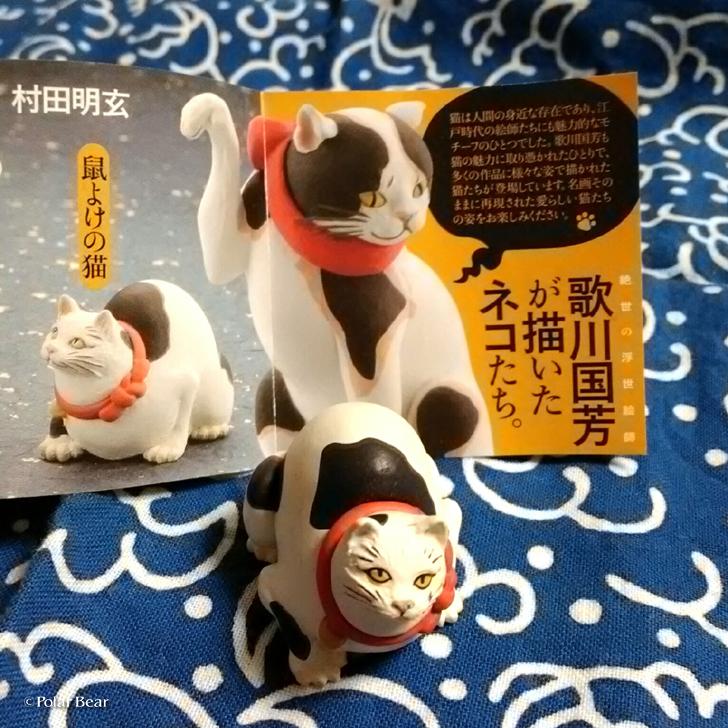 歌川国芳 猫 ネコ ポーラベア 鼠よけの猫