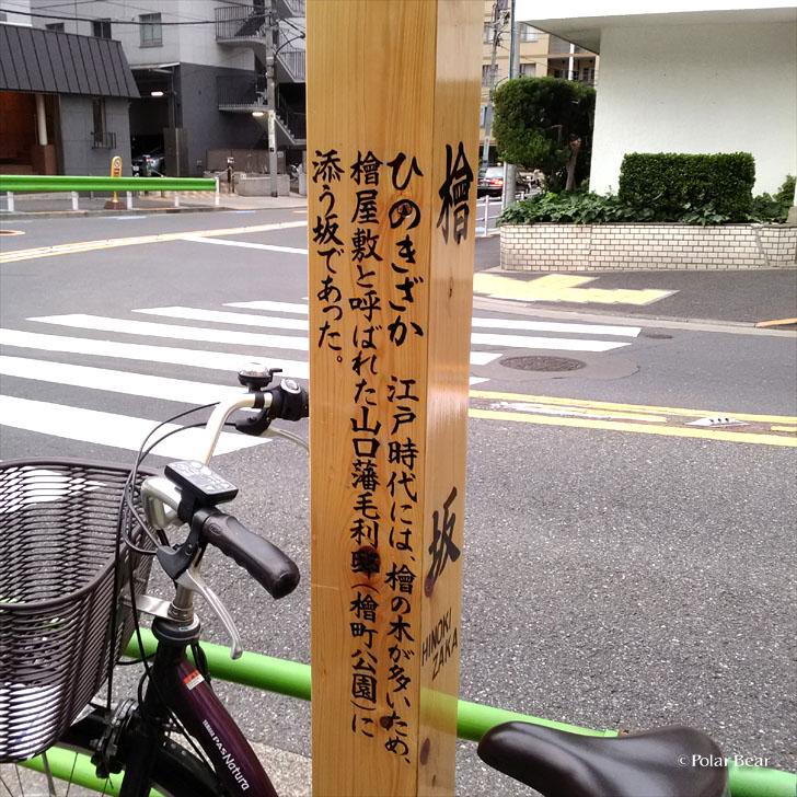 坂 港区赤坂 檜坂 ひのきざか ポーラベア