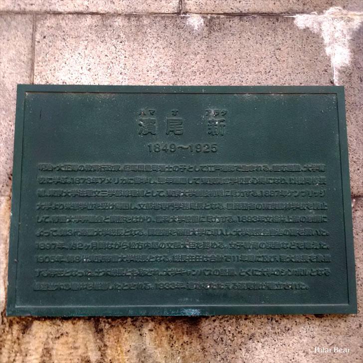 東京大学 東大 本郷 濱尾新先生銅像 ポーラベア