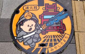 埼玉県 南埼玉郡 宮代町 みやしろまち 消火栓 マンホールの蓋 ポーラベア