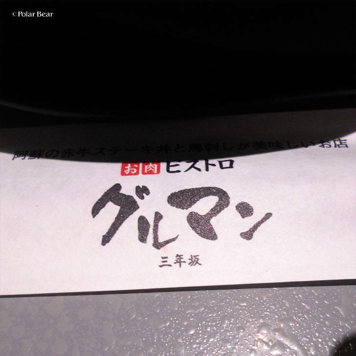 熊本県 熊本市 三年坂 グルマン 牛肉 ランチ ポーラベア