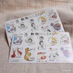 切手 動物シリーズ第2集 江戸時代 浮世絵師 鍬形蕙斎 くわがたけいさい 鳥獣略画式 ポーラベア