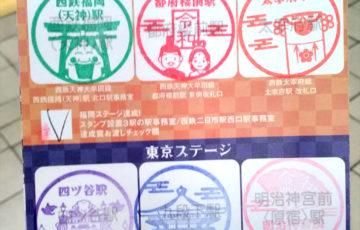 令和スタンプラリー 東京 福岡 ポーラベア