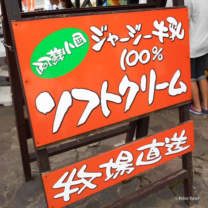 熊本県 阿蘇 観光 ポーラベア 阿蘇小国 ジャージー牛乳 ソフトクリーム
