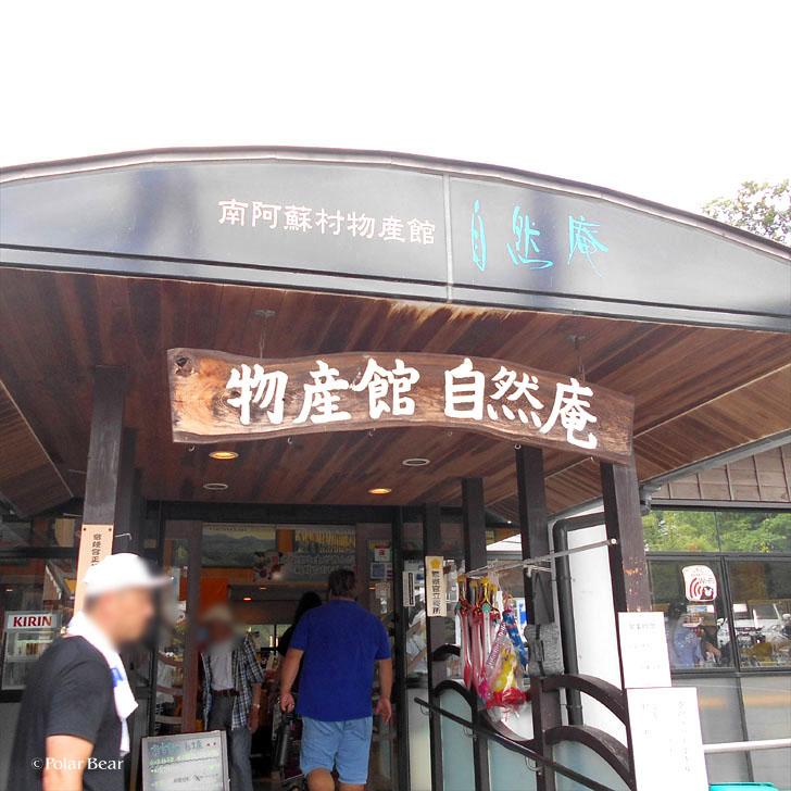 熊本県 阿蘇 観光 ポーラベア 南阿蘇村物産館 自然庵