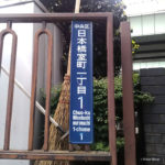 日本橋室町1丁目1番地 ポーラベア 東京都中央区