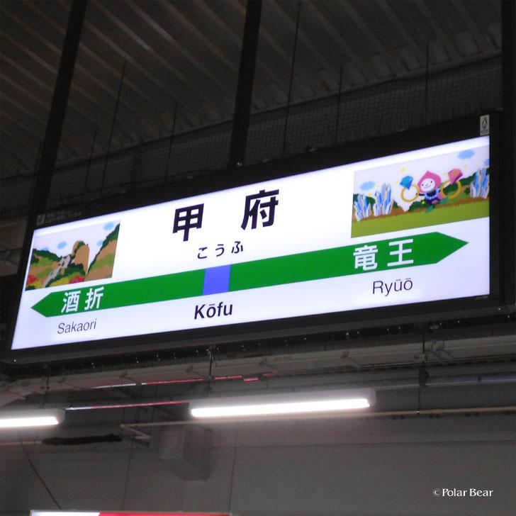 JR甲府駅 駅名標 えきめいひょう こうふ 竜王 ももずきん ポーラベア