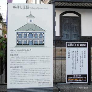 甲府駅 藤村記念館 ポーラベア