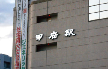 JR甲府駅 駅名 ポーラベア