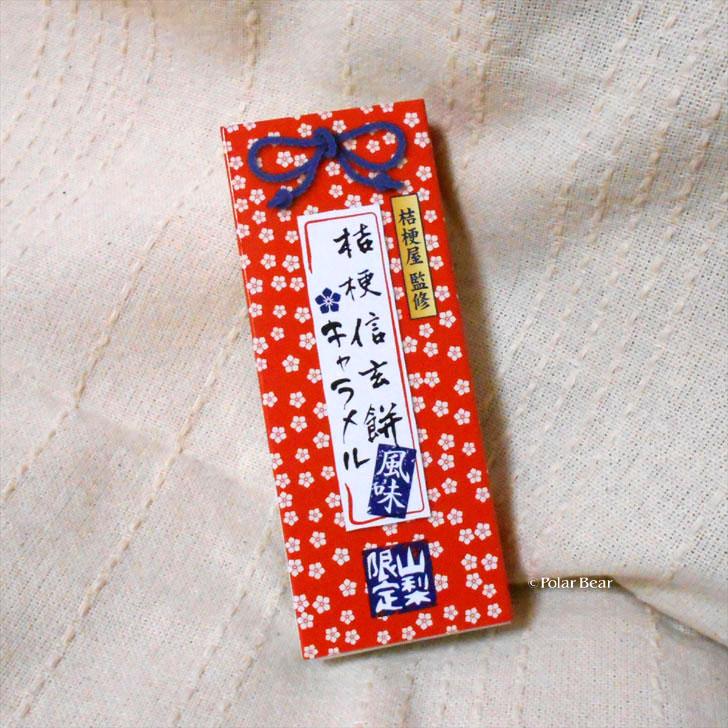 桔梗信玄餅 名物 お土産 キャラメル 山梨県 ポーラベア