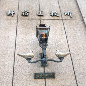新宿区役所 平和の灯 東京都新宿区 ポーラベア