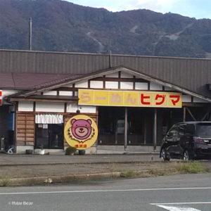 新潟県 南魚沼市 ポーラベア らーめんヒグマ