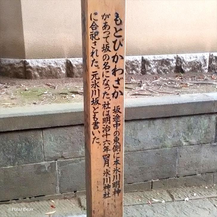 坂 港区赤坂 本氷川坂 もとひかわざか ポーラベア