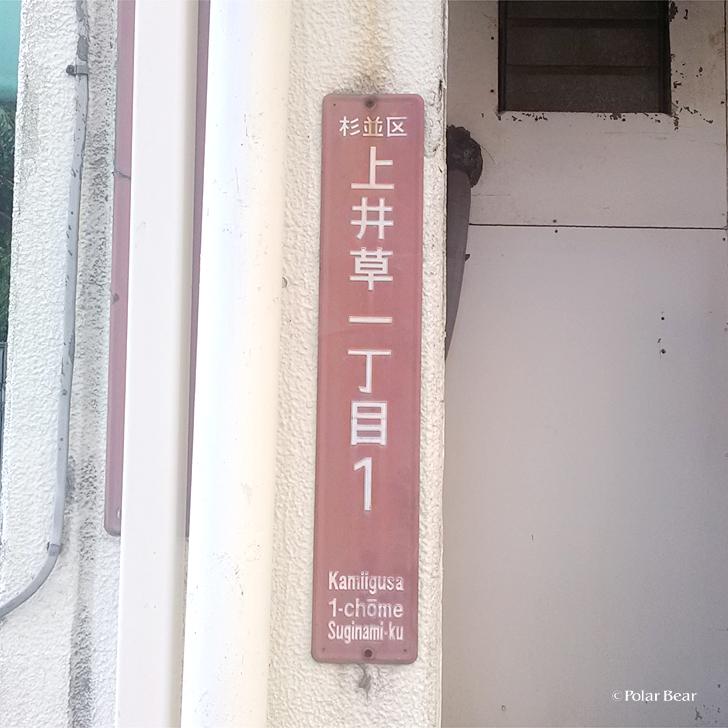 東京都 杉並区 上井草 1丁目1番地 ポーラベア