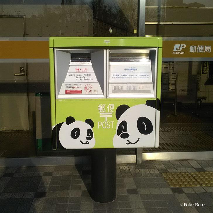 パンダ ポスト 上野郵便局 ポーラベア