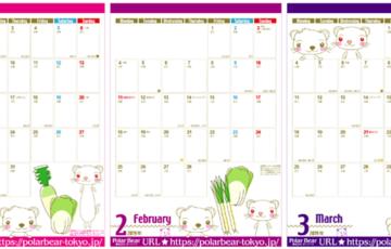 株式会社ポーラベア 2019年カレンダー1月&2月&3月 ポーラベア