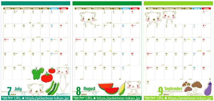 株式会社ポーラベア 2019年カレンダー7月&8月&9月 ポーラベア