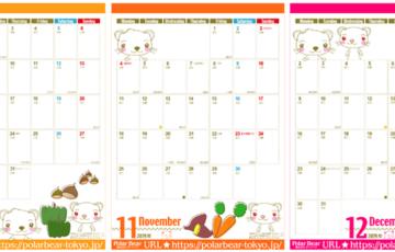 株式会社ポーラベア 2019年カレンダー10月&11月&12月 ポーラベア