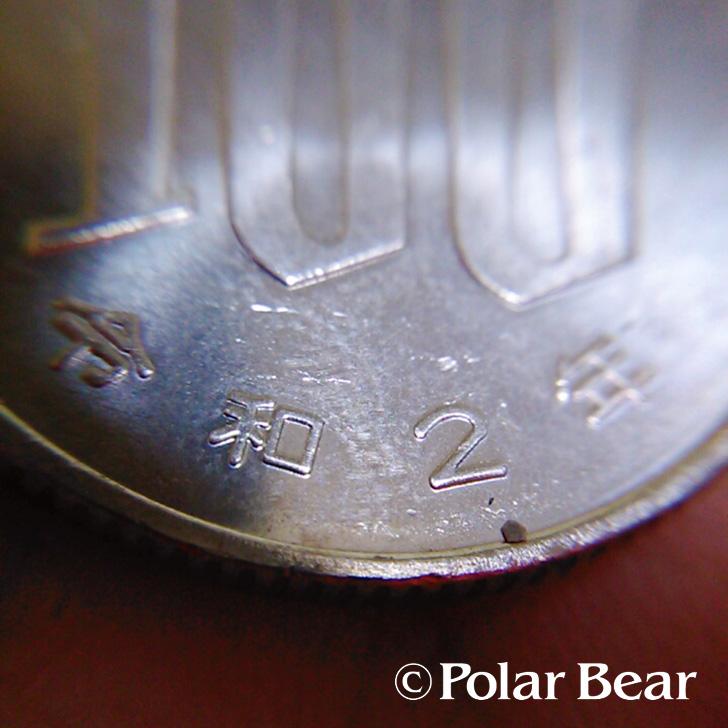 株式会社ポーラベア ポーラベア 100円玉 令和2年
