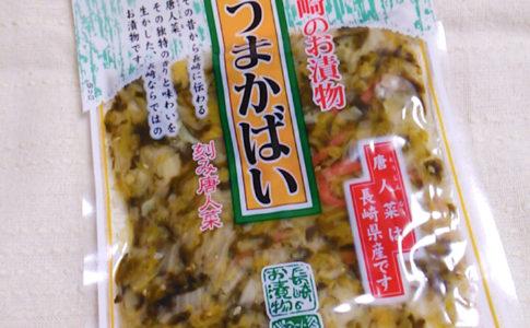 ポーラベア 株式会社ポーラベア お漬物 長崎 唐人菜 うまかばい