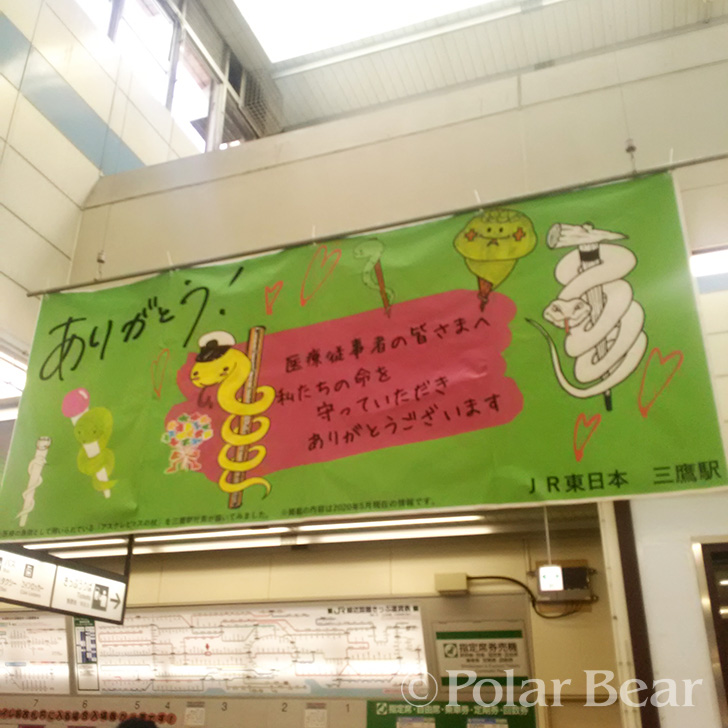 アスクレピオスの杖 ポーラベア 三鷹駅 株式会社ポーラベア